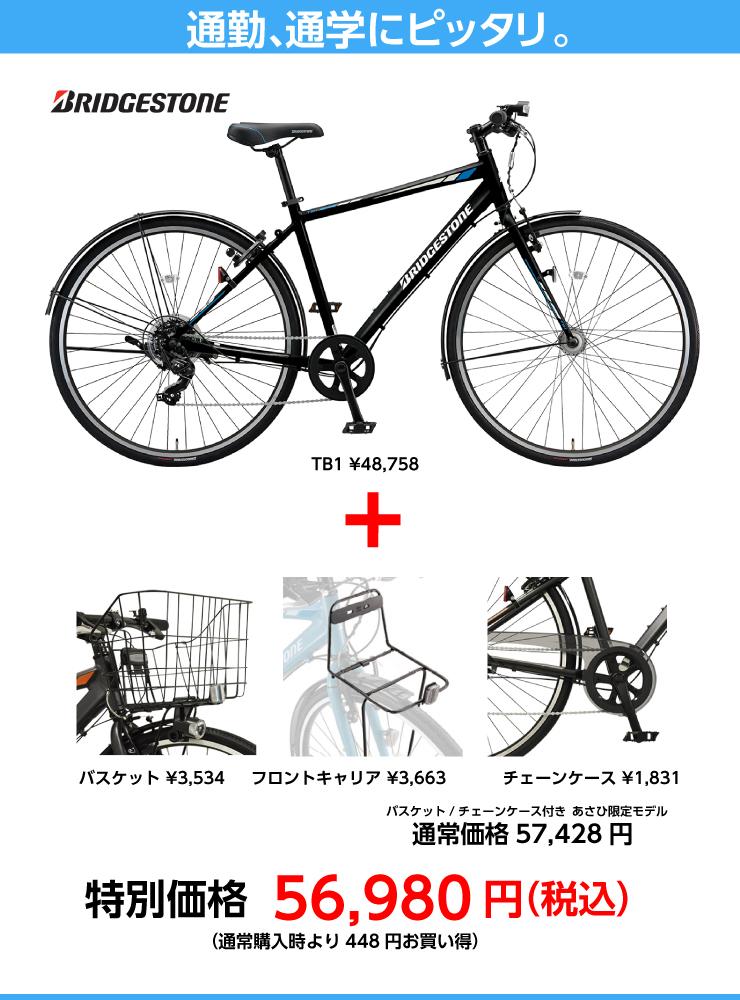 2021 TB1(フレームサイズ:480mm)「TB48Y1」 クロスバイク 自転車 あさひ限定