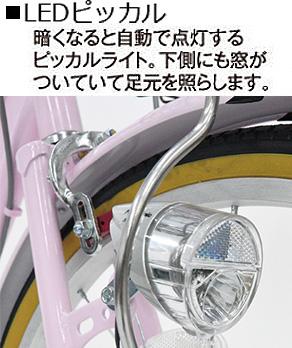 カール「CUALP243J」 24インチ 3段変速 オートライト シティサイクル 自転車