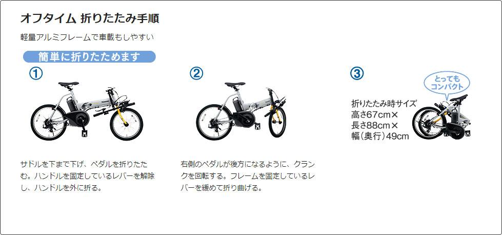 2020 オフタイム「BE-ELW073A」20インチ 折りたたみ 電動自転車