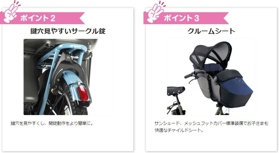 2021 ギュット・クルーム・DX「BE-ELFD032A」20インチ 3人乗り対応 電動自転車