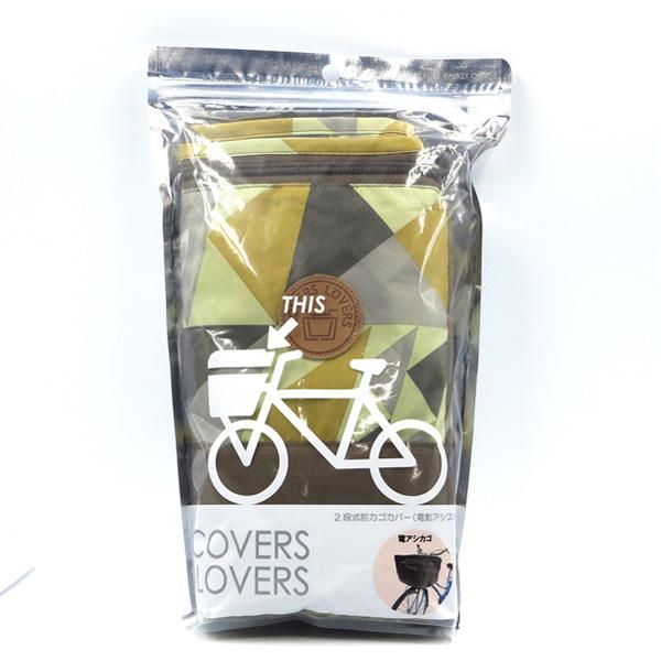 COVERS LOVERS 2段式前カゴカバー(アシスト角カゴ用)