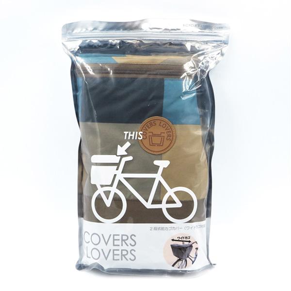 COVERS LOVERS 2段式前カゴカバー(ワイドカゴ用)