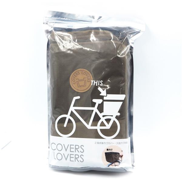 COVERS LOVERS 2段式後カゴカバー(大型対応)