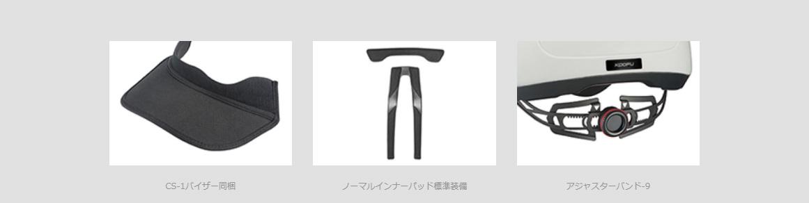CS-1(シーエスワン)ヘルメット