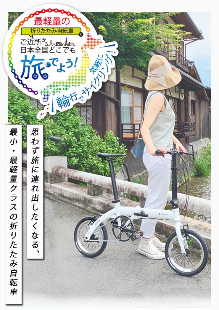 旅にでよう!輪行セット(軽量)RN PL6(プラチナムライト6)14インチ 折りたたみ自転車