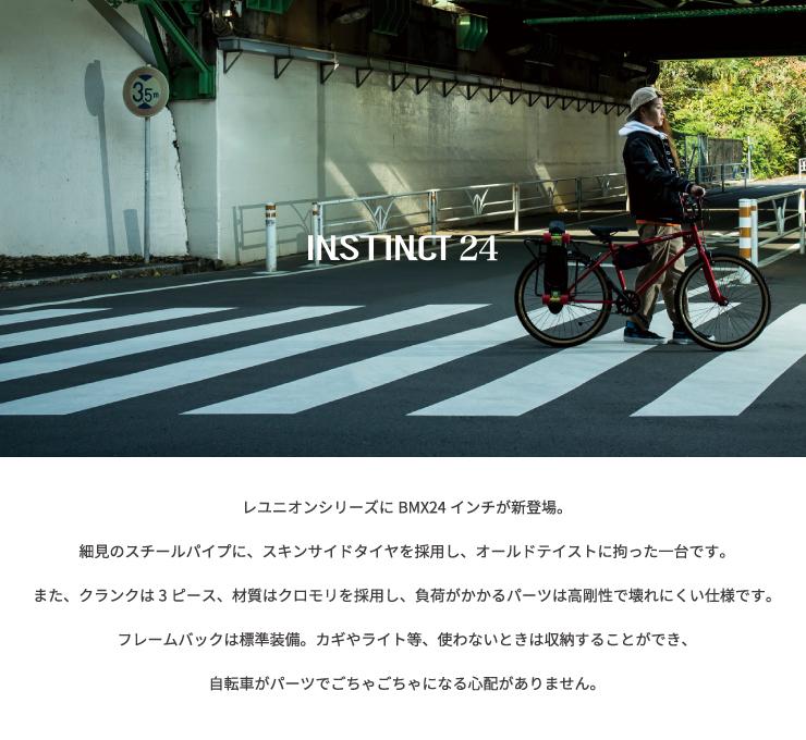 レユニオンインスティンクト24LTD-J 24インチ シングルスピード スチールフレーム BMX 特別モデル 自転車