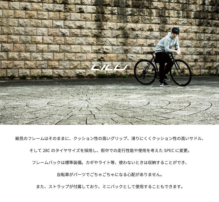 レユニオン リル-K クロスバイク 自転車