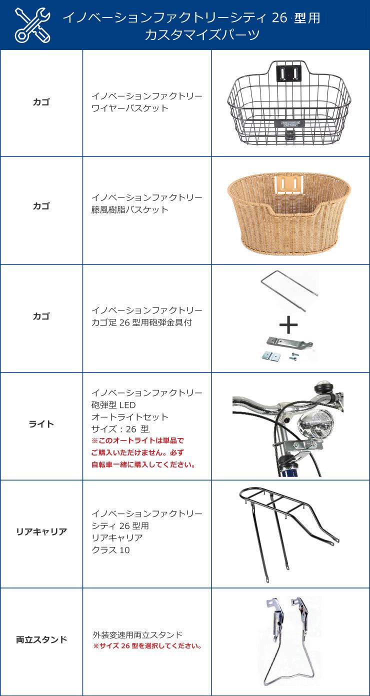 イノベーションファクトリーCITY -L 26インチ 6段変速 ダイナモライト シティサイクル 自転車