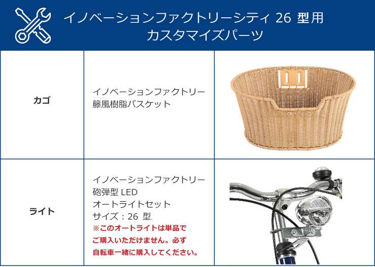 イノベーションファクトリーCITY -L フル装備 26インチ 変速なし ダイナモライト シティサイクル 自転車