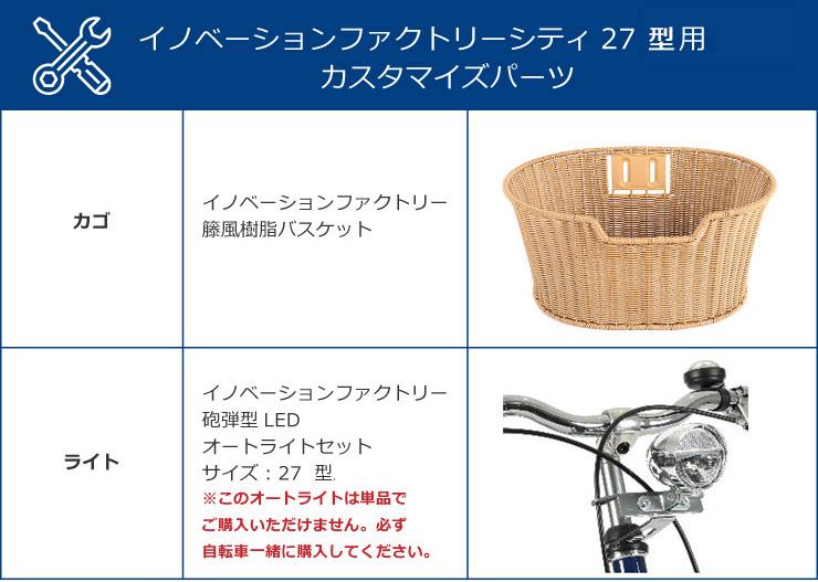 イノベーションファクトリーCITY -L フル装備 27インチ 変速なし ダイナモライト シティサイクル 自転車