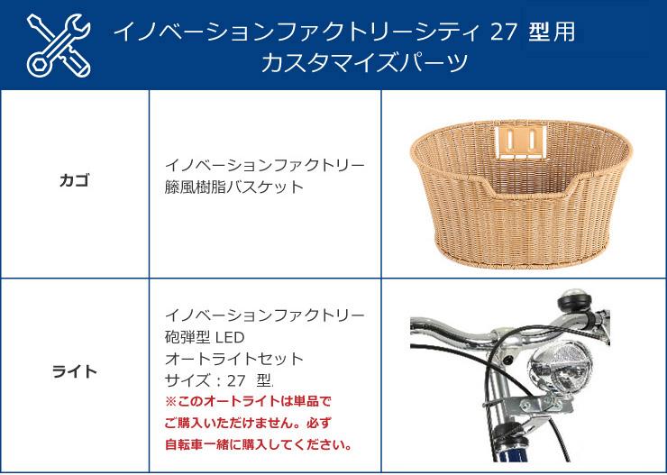 イノベーションファクトリーCITY -L フル装備 27インチ 6段変速 ダイナモライト シティサイクル 自転車