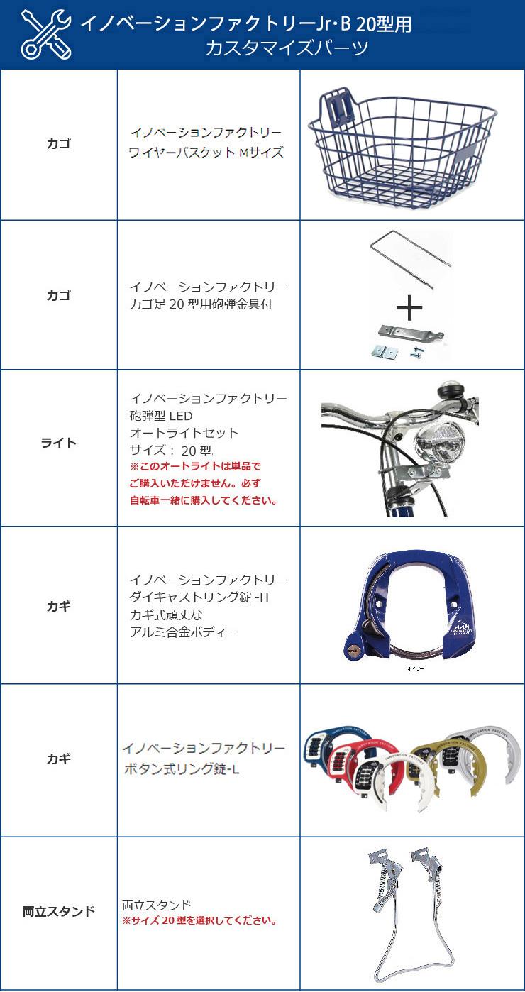 イノベーションファクトリーJr・B -L 20インチ 変速なし 子供用 自転車