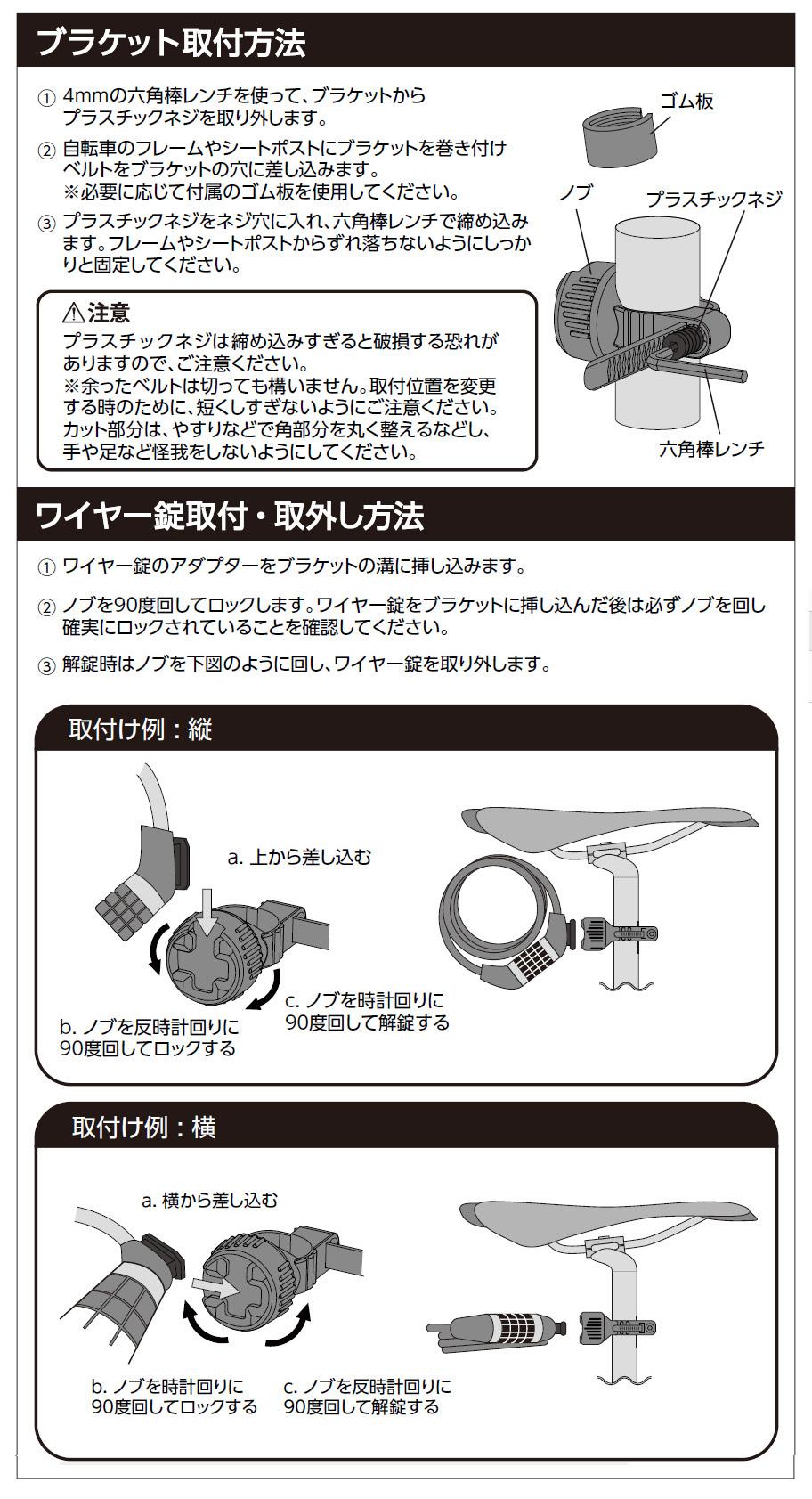 ブラケット ダイヤル ワイヤー錠 8x1800mm 暗証番号式 ブラケット付