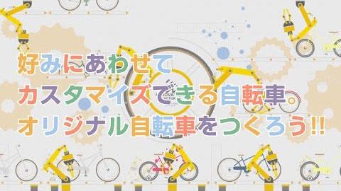 好みにあわせてカスタマイズできる自転車「イノベーションファクトリー」