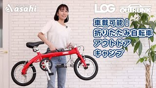 「LOG OUTRUNK」紹介動画