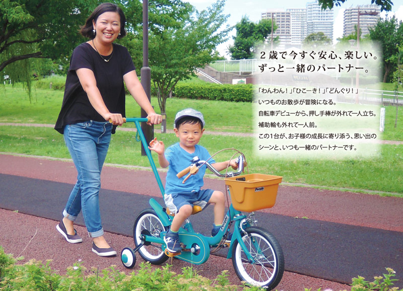 いきなり自転車 14インチ 子供用