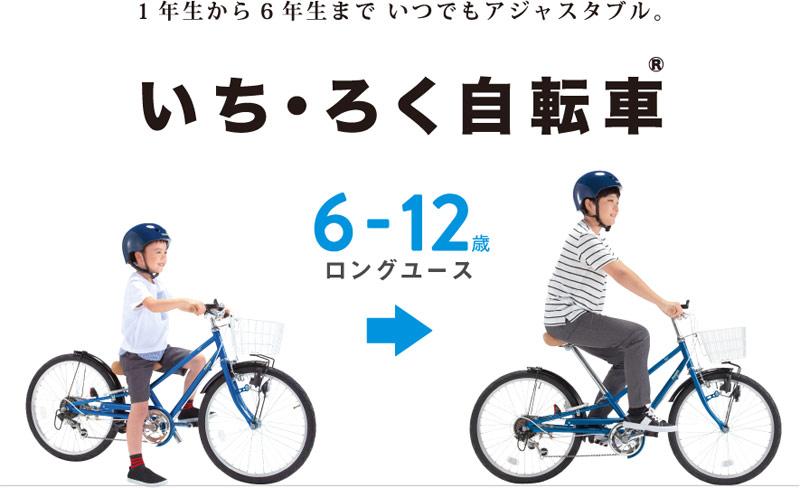 いち・ろく自転車 22インチ 子供用