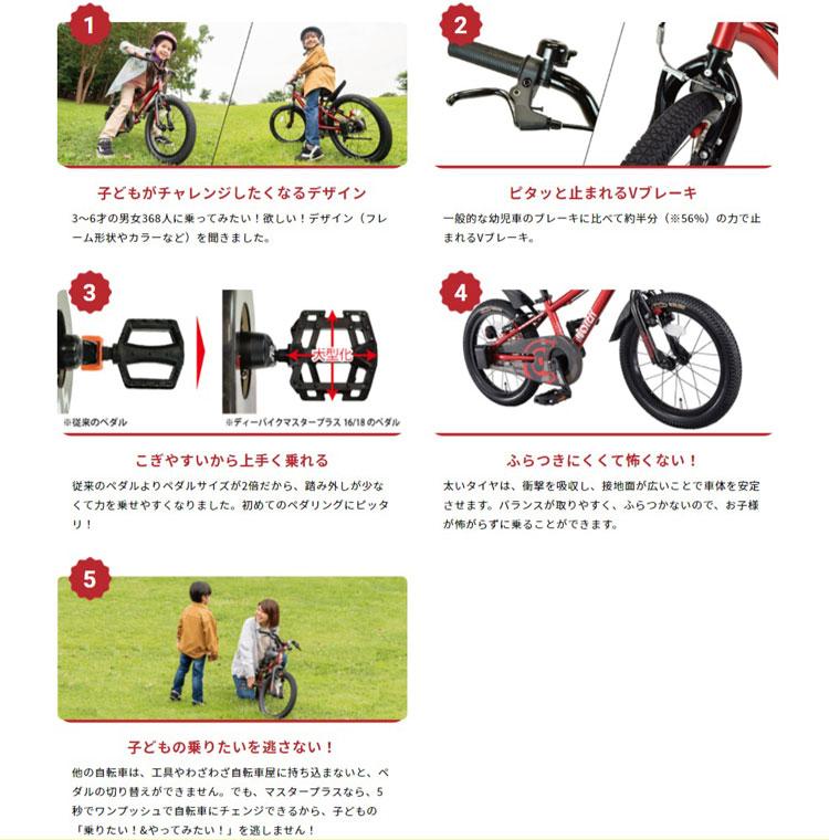 D-Bike MASTER +(Dバイク マスター プラス)16インチ 子供用 自転車