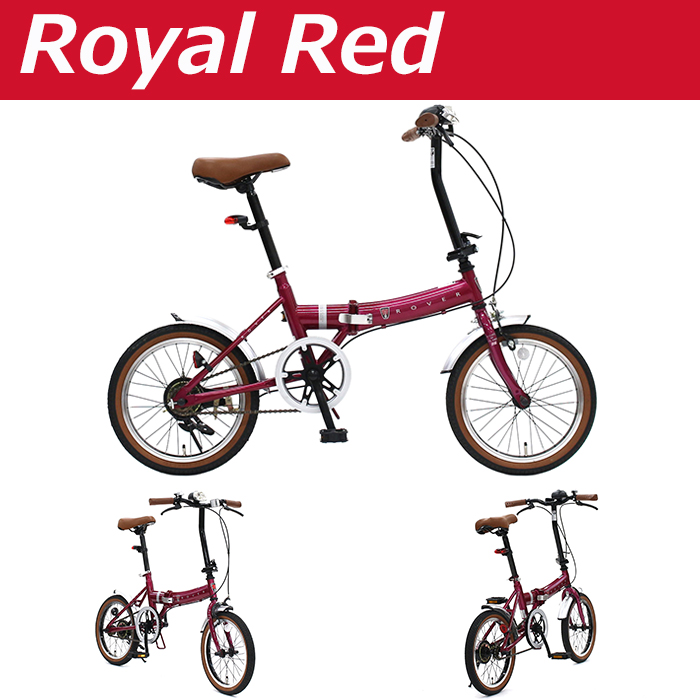 ROVER FDB160 16インチ 折りたたみ自転車