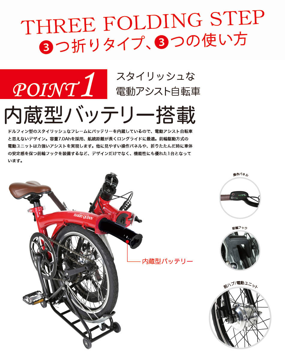 PORTABLE(ポータブル)E-BIKE「AL-FDB160E」16インチ 電動自転車 折りたたみ自転車