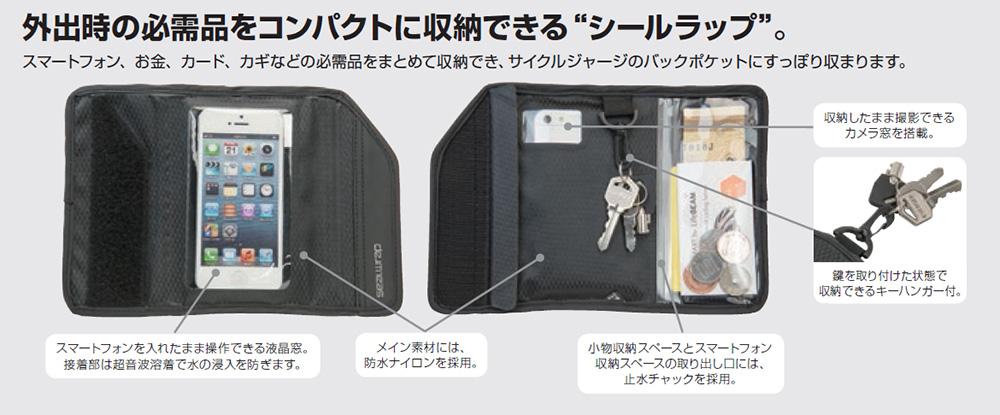 シールラップ スマートフォン(スマホ)ケース スマートフォン/Phone6用