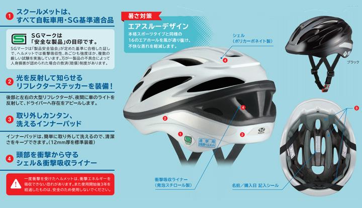 SN-12 L 通学用ヘルメット 頭周:57-59cm