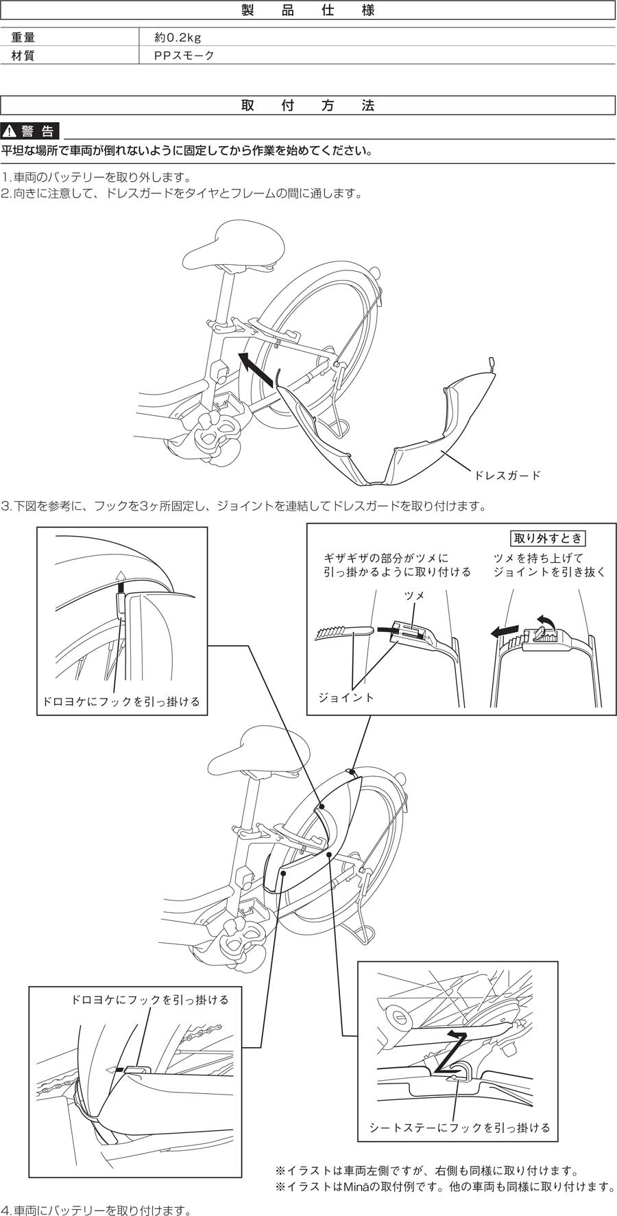 ドレスガード PAS用 [Q5K-YSK-051-E40]