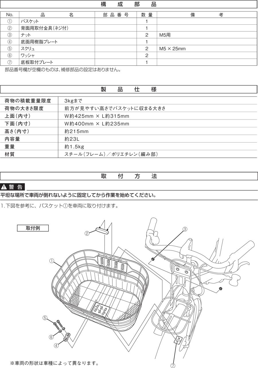 編込み籐風ワイドフロントバスケット [Q1H-SGI-Y04-002]