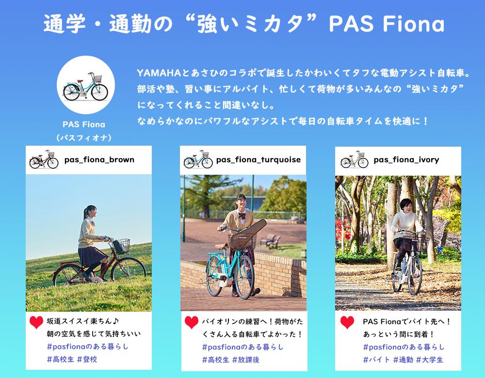 PAS Fiona(パスフィオナ)26インチ 電動自転車 あさひ限定モデル