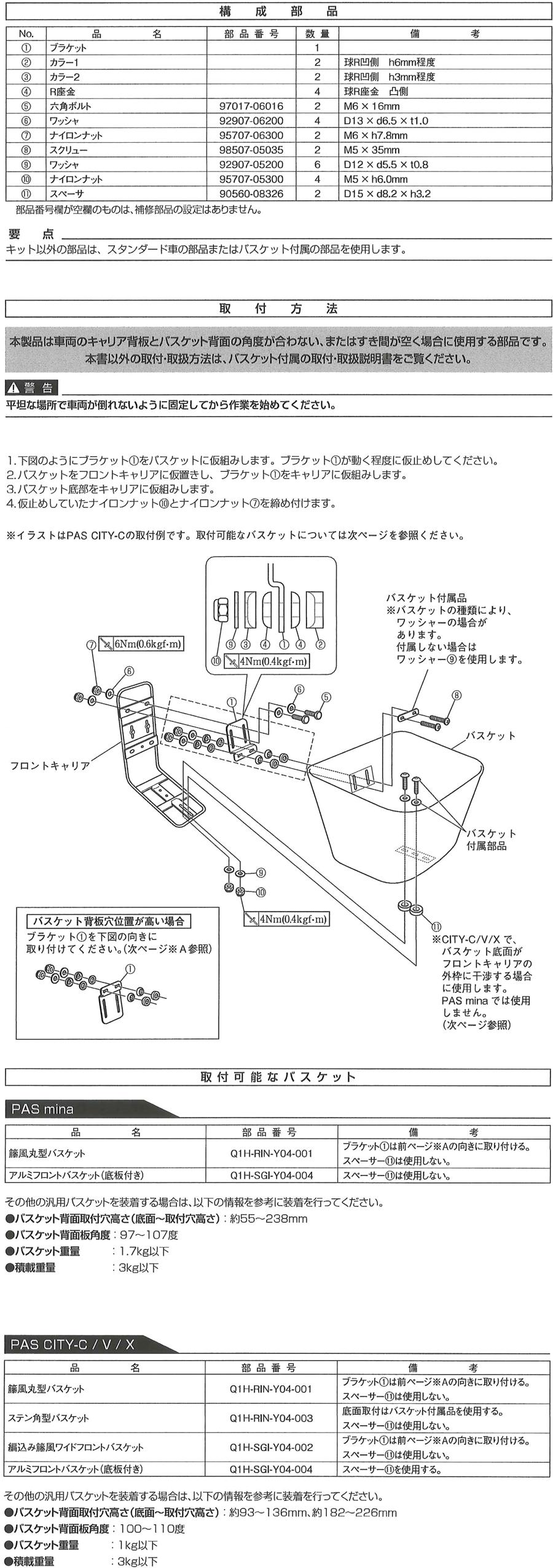 バスケット汎用ステーセット [Q5K-YSK-051-P24]