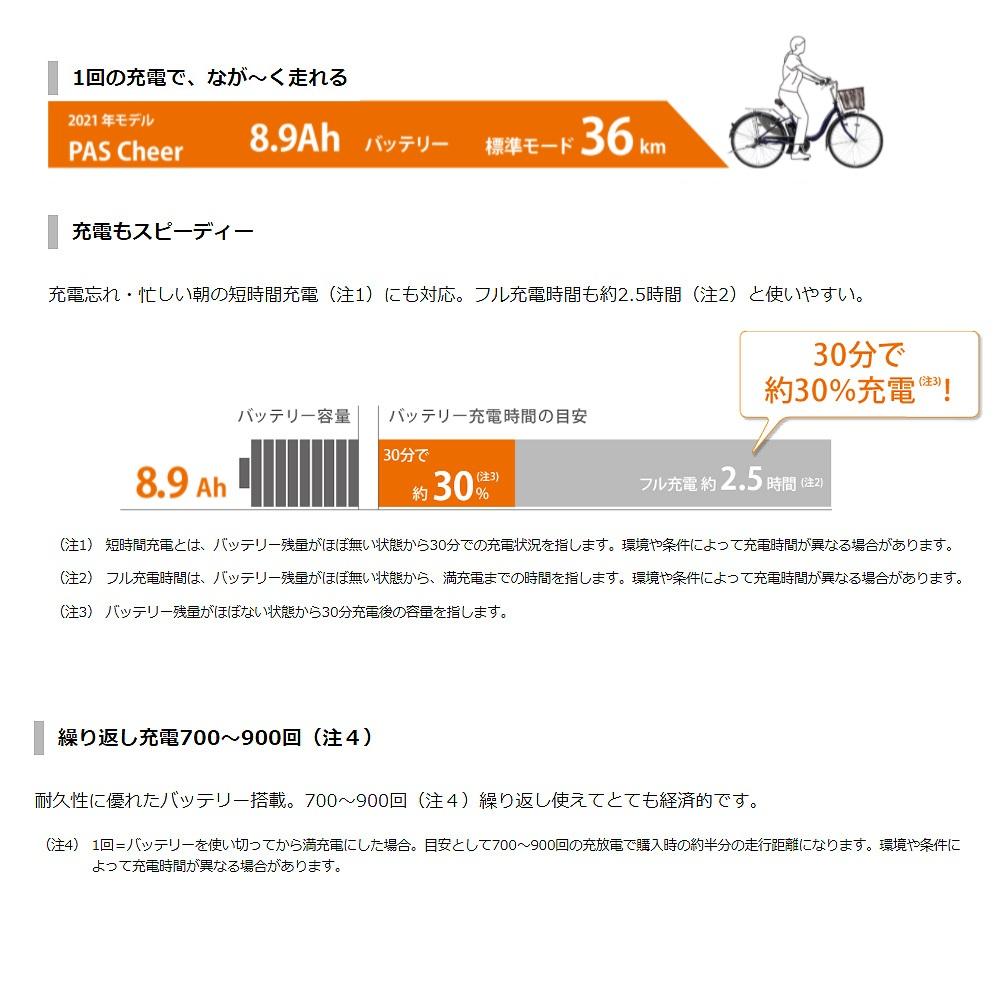 2021 PAS Cheer(パス チア)「PA26CH」26インチ 電動自転車