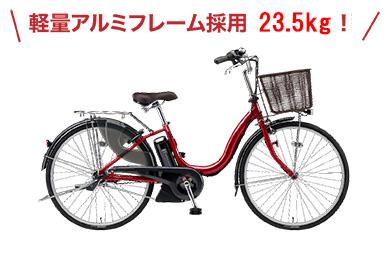 2021 PAS Cheer(パス チア)「PA24CH」24インチ 電動自転車