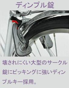 2018 カール 「CUALP263B」 26インチ 内装3段変速 オートライト シティサイクル 自転車