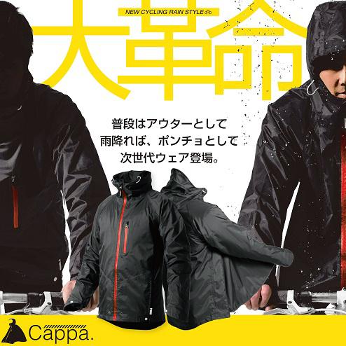 CA-001 アンブレラジャケット 普段はアウター、雨天はポンチョに早変わり! 収納袋付きレインウェア