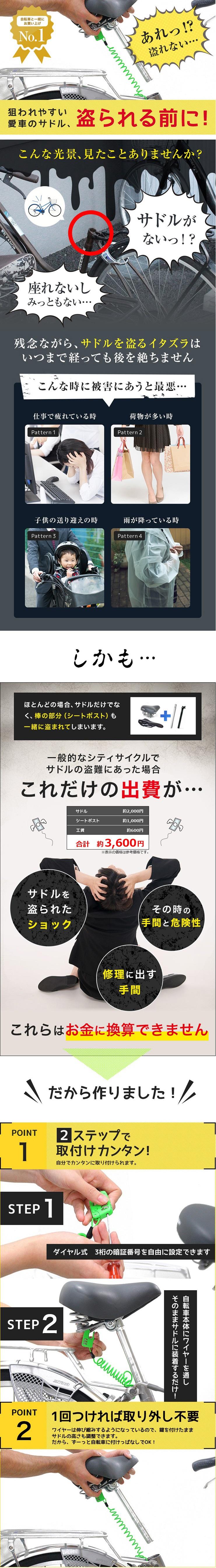 サドルワイヤーリフレクト -K 暗証番号式 サドル盗難防止に効果的! リフレクト付きワイヤー錠
