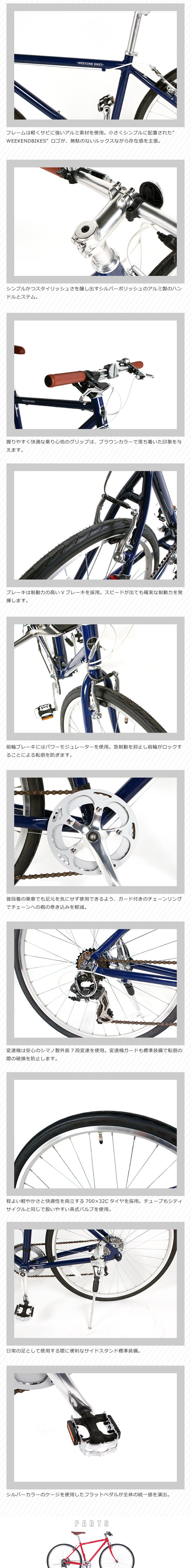 WEEKEND BIKES(ウィークエンド バイクス)-F 700C クロスバイク 自転車