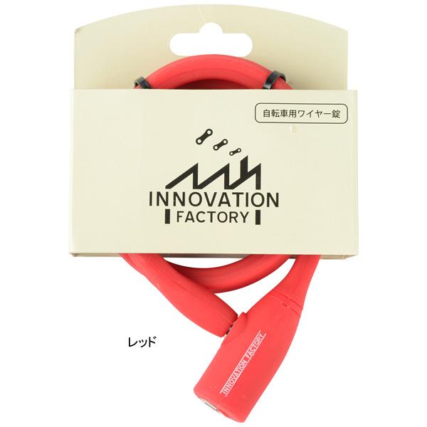 イノベーションファクトリー キー式ワイヤー錠 自転車を傷つけにくいシリコンカバータイプ