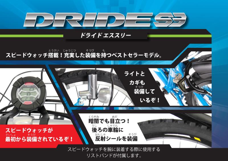 ドライド S3 226-I 22インチ 外装6段変速 ダイナモライト 子供用 腕時計にもなるスピードメーター付 自転車
