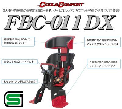 FBC-011DX 新SG規格完全対応! ヘッドレスト付コンフォート前子供乗せ