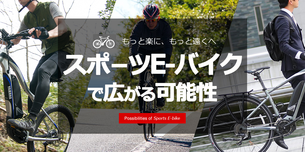 スポーツE-バイクで広がる可能性