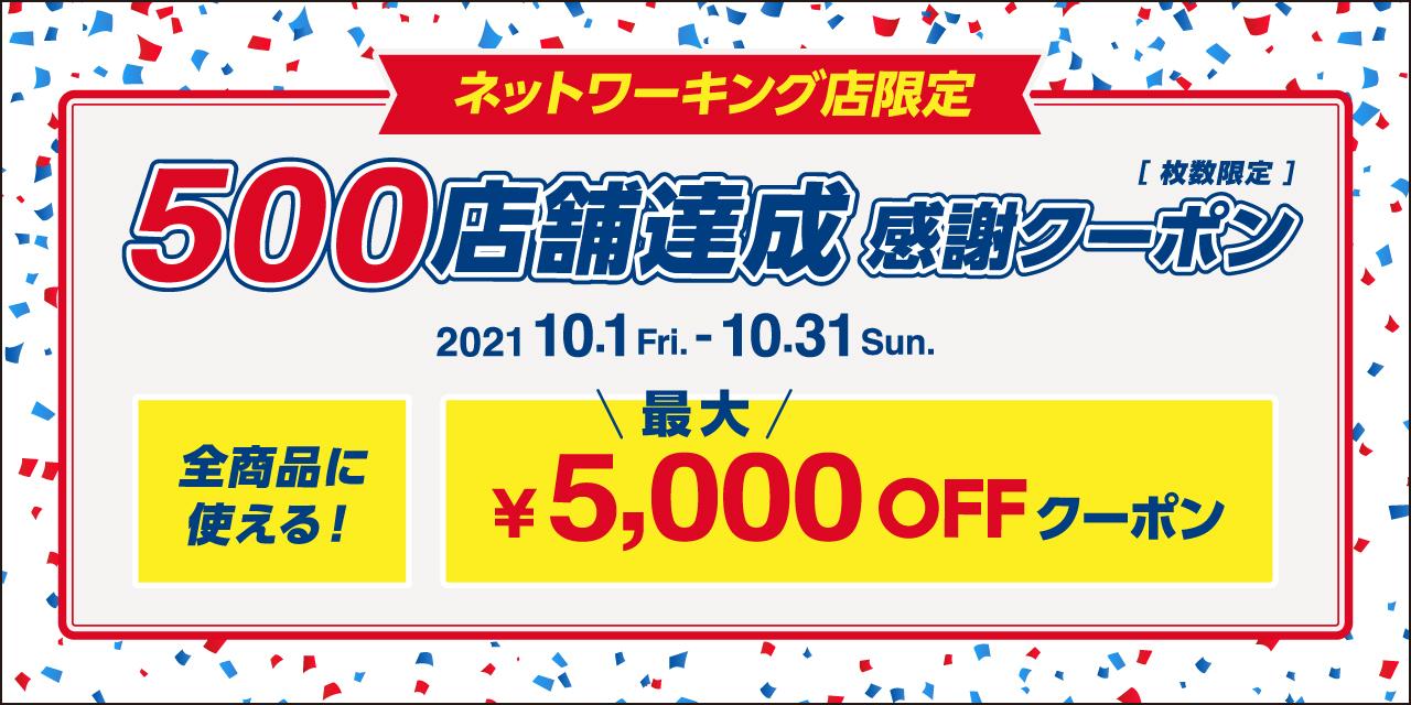 500店舗達成感謝記念!最大5000円クーポンプレゼント