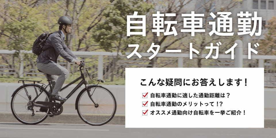 自転車通勤スタートガイド