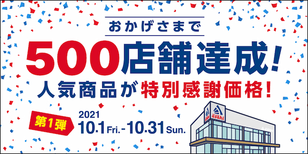 500店舗達成記念