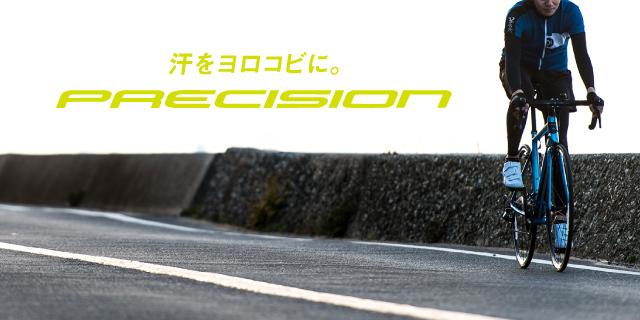 PRECISION(プレシジョン)