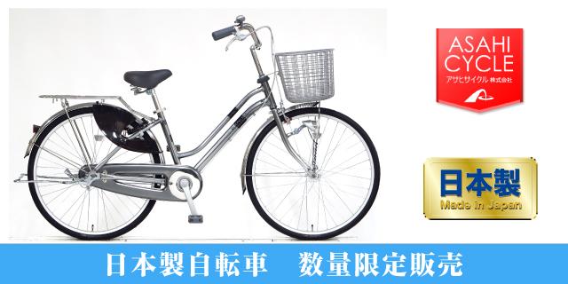 日本製自転車 数量限定販売