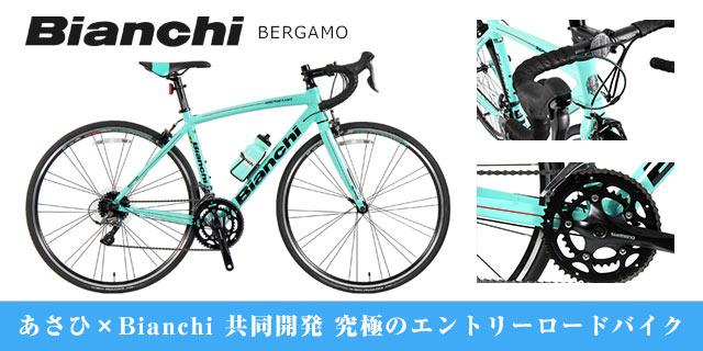 Bianchi BERGAMO あさひ限定モデル