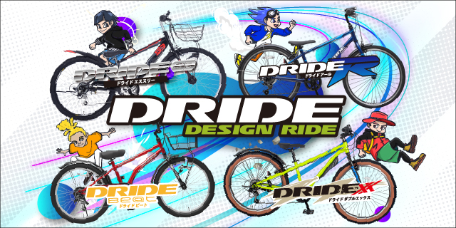 DRIDE(ドライド)
