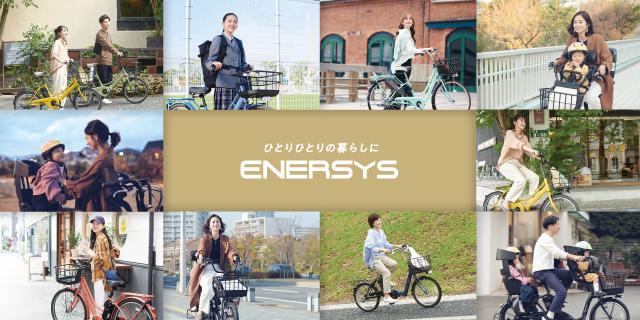 ENERSYS(エナシス)