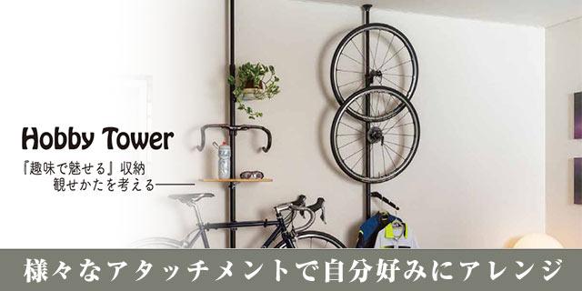 ミノウラ「Hobby Tower」