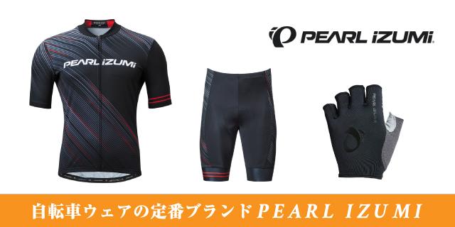 PEARL IZUMI(パールイズミ)